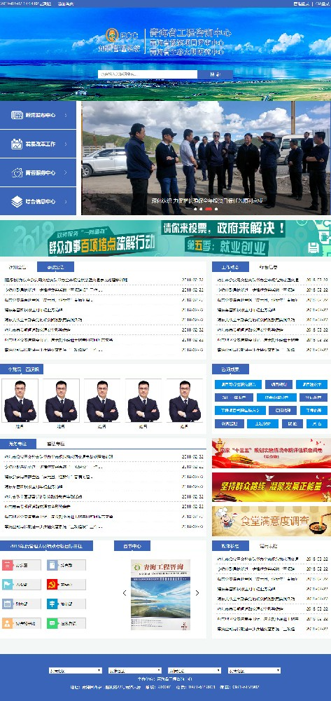 青海省工程咨询中心内网知识管理系统