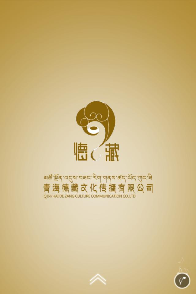 青海德藏文化传播有限公司