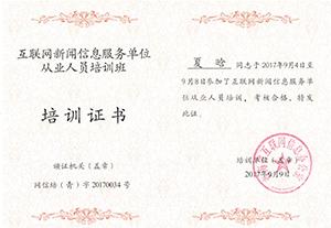 互联网新闻信息服务单位从业人员结业证书