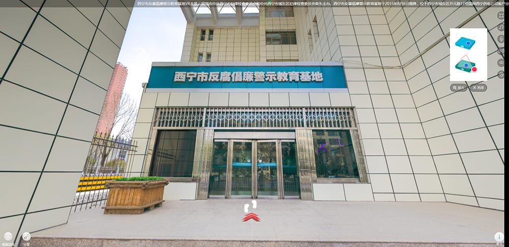 西宁市反腐倡廉警示教育基地网上云展馆