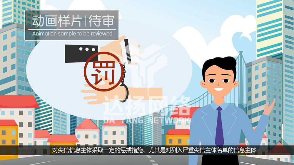《青海省公共信用信息条例》动画样稿